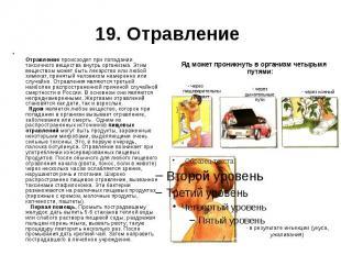 19. Отравление Отравление происходит при попадании токсичного вещества внутрь ор