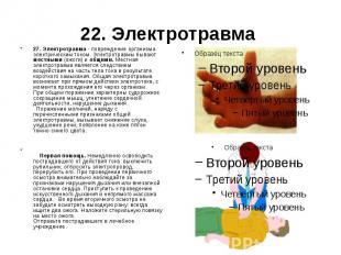 22. Электротравма 27. Электротравма - повреждение организма электрическим током.