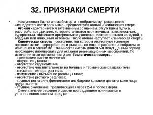 32. ПРИЗНАКИ СМЕРТИ  Наступлению биологической смерти - необратимому
