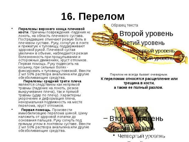 16. Перелом Переломы верхнего конца плечевой кости. Причины повреждения -падения на локоть, на область плечевого сустава. Пострадавшие отмечают резкую боль в плечевом суставе. Руку, согнутую в локте и прижатую к туловищу, поддерживают здоровой рукой…