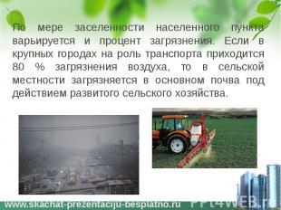 По мере заселенности населенного пункта варьируется и процент загрязнения. Если