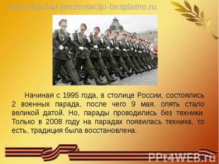 Начиная с 1995 года, в столице России, состоялись 2 военных парада, после чего 9