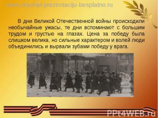 В дни Великой Отечественной войны происходили необычайные ужасы, те дни вспомина