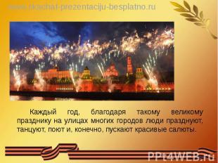 Каждый год, благодаря такому великому празднику на улицах многих городов люди пр
