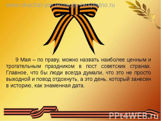 9 Мая – по праву, можно назвать наиболее ценным и трогательным праздником в пост советских странах. Главное, что бы люди всегда думали, что это не просто выходной и повод отдохнуть, а это день, который занесен в историю, как знаменная дата. 9 Мая – …