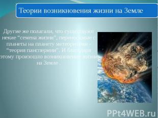 """Другие же полагали, что существуют некие """"семена жизни"""", переносимые с планеты н"""