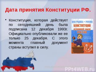 Дата принятия Конституции РФ. Конституция, которая действует по сегодняшний день