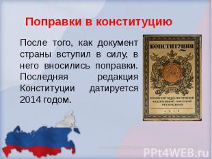 Поправки в конституцию После того, как документ страны вступил в силу, в него вн