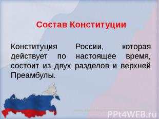 Состав Конституции Конституция России, которая действует по настоящее время, сос