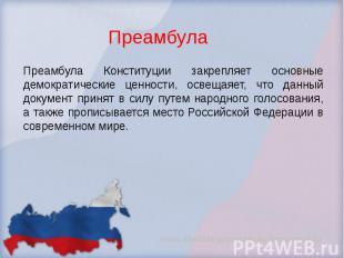 Преамбула Преамбула Конституции закрепляет основные демократические ценности, ос