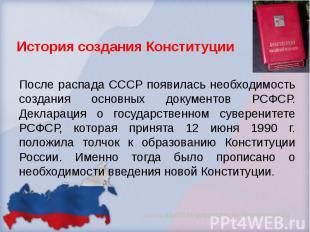 История создания Конституции После распада СССР появилась необходимость создания