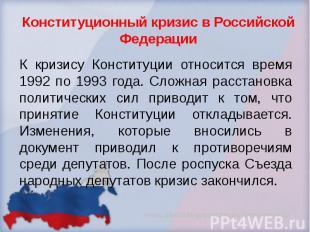 Конституционный кризис в Российской Федерации К кризису Конституции относится вр