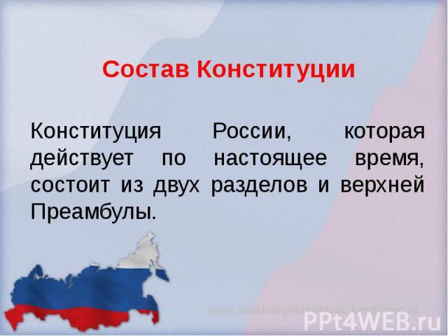Состав Конституции Конституция России, которая действует по настоящее время, состоит из двух разделов и верхней Преамбулы.