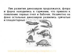 Пик развития динозавров продолжался, флора и фауна находились в гармонии, что пр
