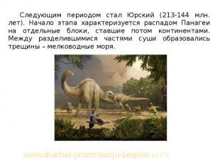 Следующим периодом стал Юрский (213-144 млн. лет). Начало этапа характеризуется