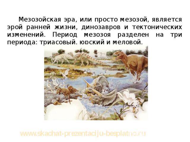 Мезозойская эра, или просто мезозой, является эрой ранней жизни, динозавров и тектонических изменений. Период мезозоя разделен на три периода: триасовый, юрский и меловой. Мезозойская эра, или просто мезозой, является эрой ранней жизни, динозавров и…