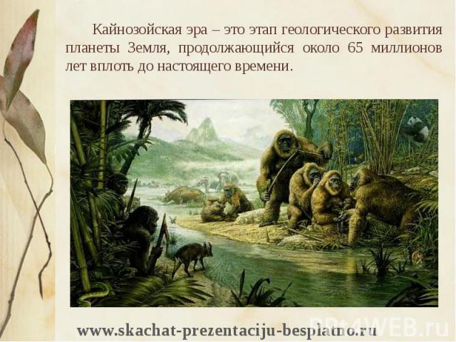 Кайнозойская эра – это этап геологического развития планеты Земля, продолжающийся около 65 миллионов лет вплоть до настоящего времени. Кайнозойская эра – это этап геологического развития планеты Земля, продолжающийся около 65 миллионов лет вплоть до…