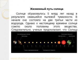 Жизненный путь солнца Жизненный путь солнца Солнце образовалось 5 млрд лет назад