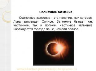 Солнечное затмение Солнечное затмение Солнечное затмение - это явление, при кото