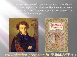 Роман в стихах, написанный одним из великих российских писателей, Александром Се