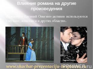 Влияние романа на другие произведения Название « Евгений Онегин» активно использ