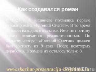 Как создавался роман В 1823 г. в Кишиневе появились первые строки романа «Евгени