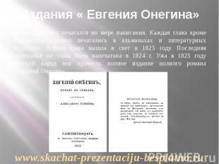 Издания « Евгения Онегина» Роман Пушкина печатался по мере написания. Каждая гла