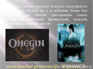 «Евгений Онегин» получил большую популярность не только в России, но и за рубежо
