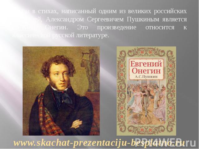Роман в стихах, написанный одним из великих российских писателей, Александром Сергеевичем Пушкиным является Евгений Онегин. Это произведение относится к классической русской литературе. Роман в стихах, написанный одним из великих российских писателе…