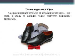 Гигиена одежды и обуви Гигиена одежды и обуви Одежда защищает человека от холода