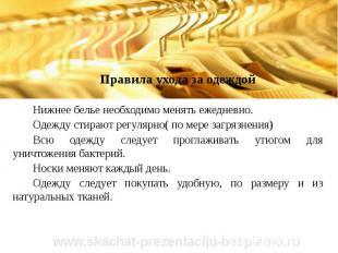 Правила ухода за одеждой Правила ухода за одеждой Нижнее белье необходимо менять