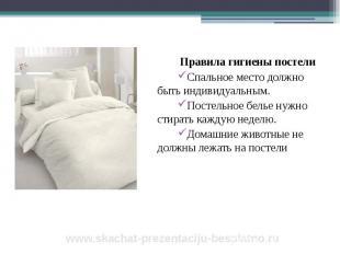 Правила гигиены постели Правила гигиены постели Спальное место должно быть индив