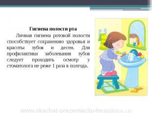 Гигиена полости рта Гигиена полости рта Личная гигиена ротовой полости способств