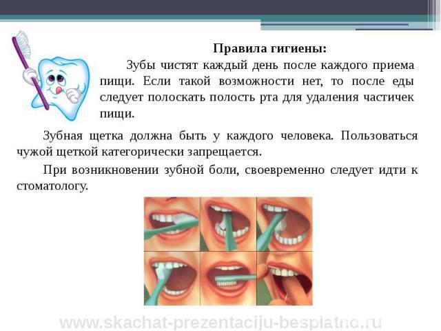 Зубная щетка должна быть у каждого человека. Пользоваться чужой щеткой категорически запрещается. Зубная щетка должна быть у каждого человека. Пользоваться чужой щеткой категорически запрещается. При возникновении зубной боли, своевременно следует и…
