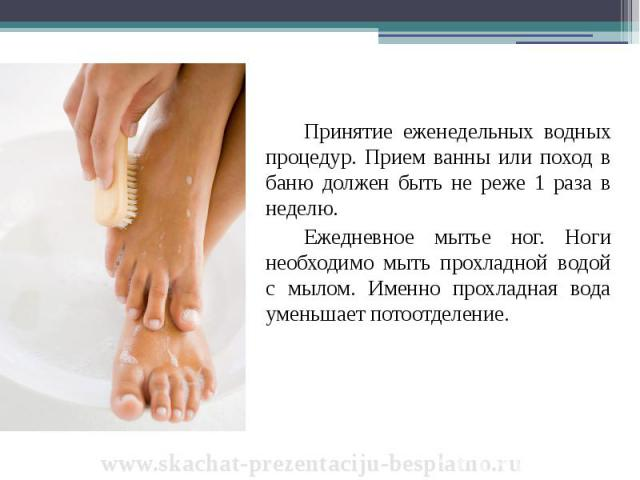 Принятие еженедельных водных процедур. Прием ванны или поход в баню должен быть не реже 1 раза в неделю. Принятие еженедельных водных процедур. Прием ванны или поход в баню должен быть не реже 1 раза в неделю. Ежедневное мытье ног. Ноги необходимо м…