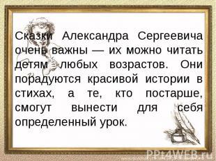 Сказки Александра Сергеевича очень важны — их можно читать детям любых возрастов