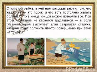 О золотой рыбке: в ней нам рассказывают о том, что жадность — это порок, и что е