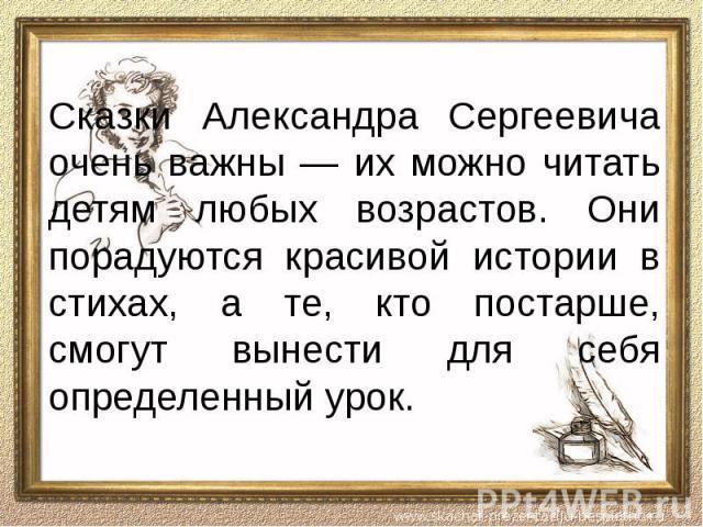 Сказки Александра Сергеевича очень важны — их можно читать детям любых возрастов. Они порадуются красивой истории в стихах, а те, кто постарше, смогут вынести для себя определенный урок. Сказки Александра Сергеевича очень важны — их можно читать дет…