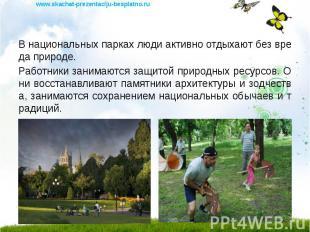 В национальных парках люди активно отдыхают без вреда природе. В национальных па