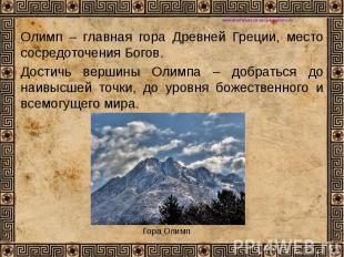 Олимп – главная гора Древней Греции, место сосредоточения Богов. Олимп – главная