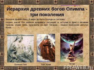 Иерархия древних богов Олимпа - три поколения Вначале правил Хаос. В мире не был