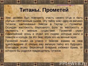 Титаны. Прометей Зевс должен был повторить участь своего отца и быть убитым собс