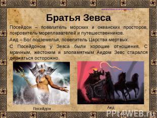Братья Зевса Посейдон – повелитель морских и океанских просторов, покровитель мо