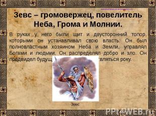 Зевс – громовержец, повелитель Неба, Грома и Молнии. В руках у него были щит и д