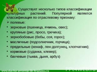 Существует несколько типов классификации культурных растений. Популярной являетс