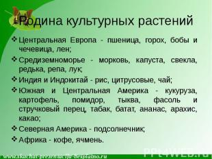 Родина культурных растений Центральная Европа - пшеница, горох, бобы и чечевица,