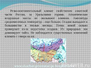 Резко-континентальный климат свойственен азиатской части России, за Уральскими г