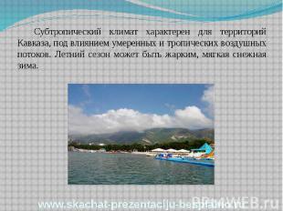 Субтропический климат характерен для территорий Кавказа, под влиянием умеренных