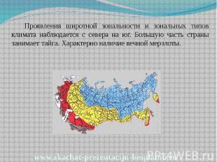 Проявления широтной зональности и зональных типов климата наблюдается с севера н