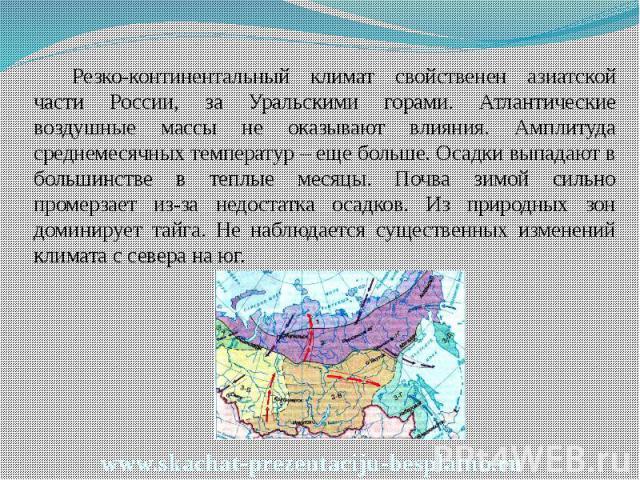 Резко-континентальный климат свойственен азиатской части России, за Уральскими горами. Атлантические воздушные массы не оказывают влияния. Амплитуда среднемесячных температур – еще больше. Осадки выпадают в большинстве в теплые месяцы. Почва зимой с…
